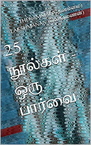25 நூல்கள் - ஒரு பார்வை