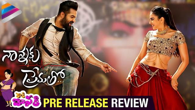 Nannaku Prematho Pre Release Review | Jr NTR | Rakul Preet | DSP | Kaaki Janaki | Telugu Filmnagar