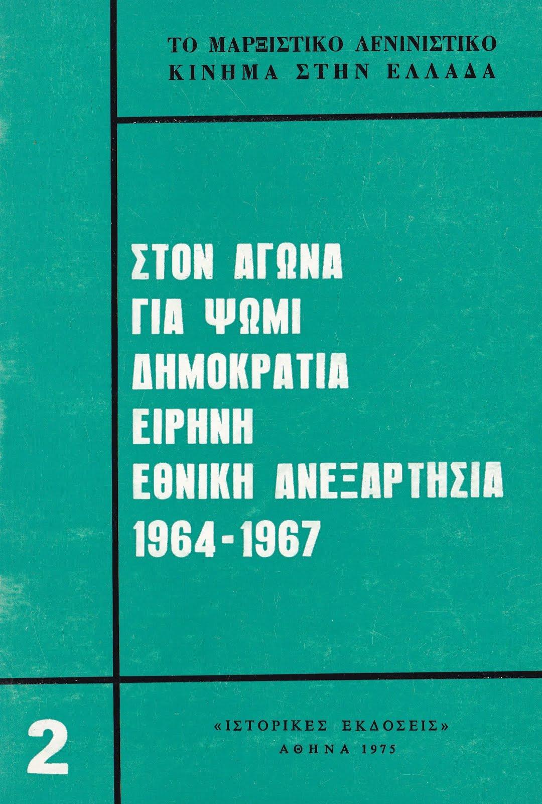 ΣΤΟΝ ΑΓΩΝΑ ΓΙΑ ΨΩΜΙ, ΔΗΜΟΚΡΑΤΙΑ, ΕΙΡΗΝΗ, ΕΘΝΙΚΗ ΑΝΕΞΑΡΤΗΣΙΑ 1964-1967 (2)