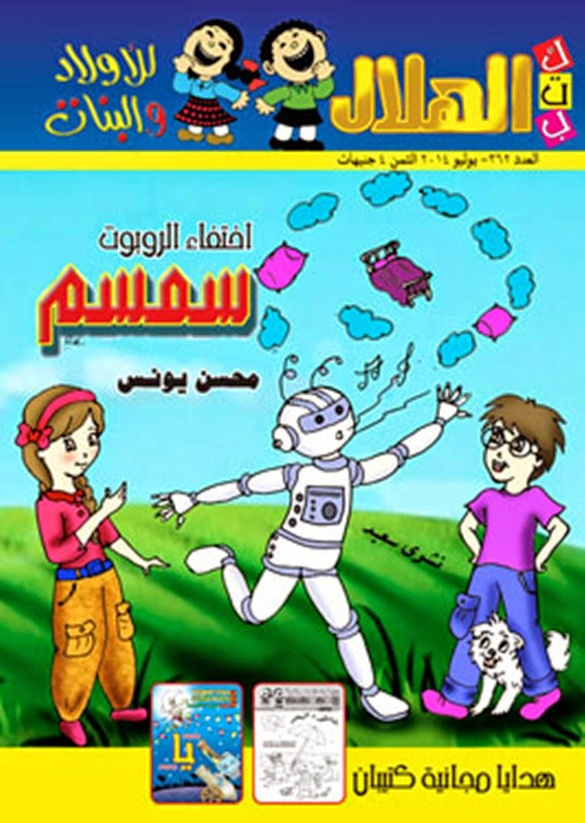 رواية جديدة للأطفال