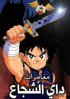 Dai Al Choujaa