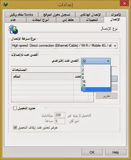 برنامج Internet Download Manager 6.21 final  build 1 آخر اصدار