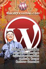 wordpressthai.com