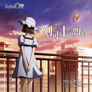 Steins;Gate ED Single - Tokitsukasadoru Juuni no Meiyaku