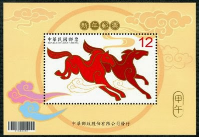Taiwan: New Year's Greeting Postage Stamps -Copyright © 2003 Chunghwa Post