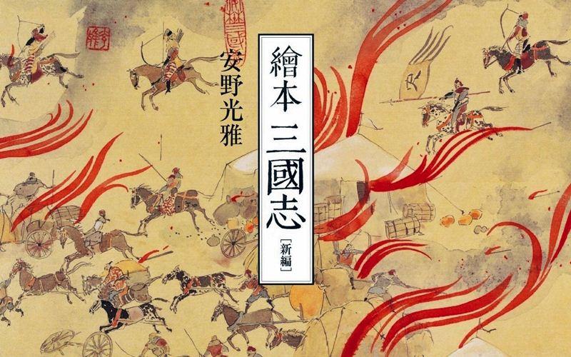 หนังสือภาพสามก๊ก Sangokushi