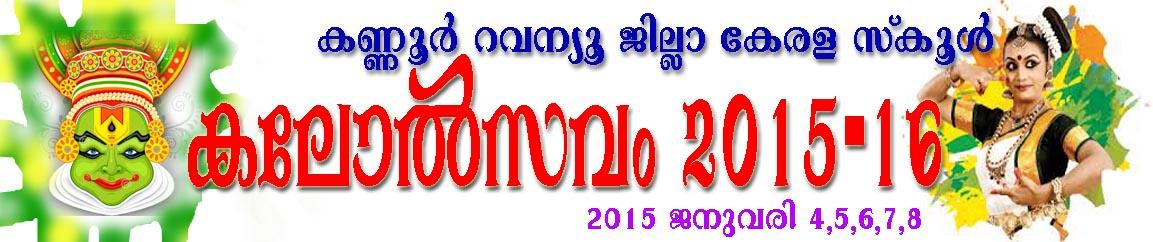 കണ്ണുര് റവന്യൂ ജില്ലാ സ്ക്കൂള് കലോത്സവം 2016:Results