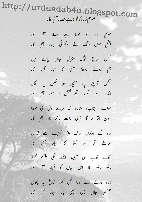 essay on rain in urdu writing