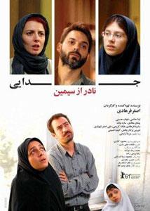 Cartel iraní de Nader y Simin, una separación