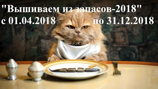 """СП """"Вышиваем из запасов-2018"""""""