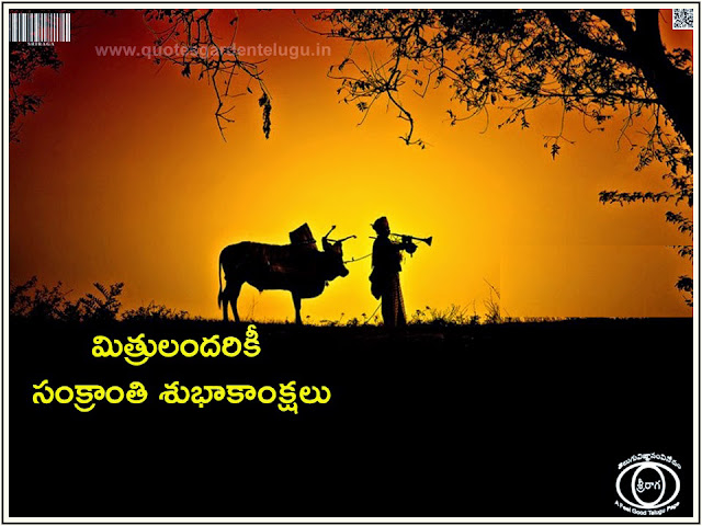 Happy pongal sankranti greetings wallpapers in telugu