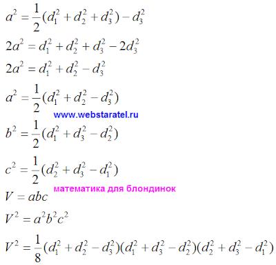Диагонали прямоугольного параллелепипеда. Формула объема параллелепипеда, выраженная через диагонали граней. Математика для блондинок.