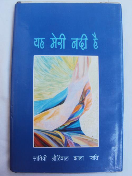 २००५ में प्रकाशित कविताएँ