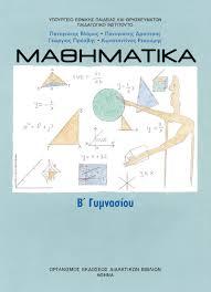 Μαθηματικά Β Γυμνασίου