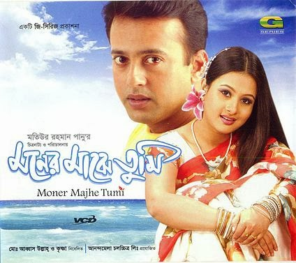 new bangla moviee 2014click hear............................ Moner+Majhe+Tumi+%25282%2529