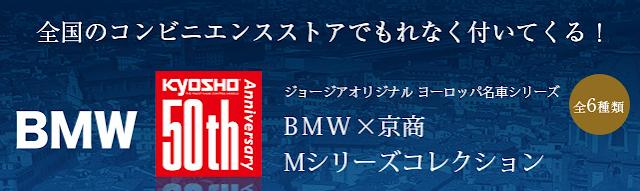 BMW ジョージア