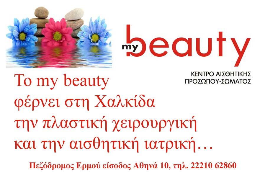 my beauty Κέντρο αισθητικής...