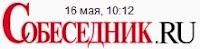 http://sobesednik.ru/politika/20150514-shamir-obama-ne-hromaya-utka-rf-ne-krovozhadnyy-hishchni