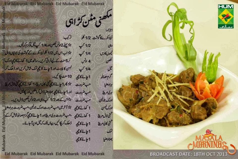 recipe of chicken makhni handi in urdu