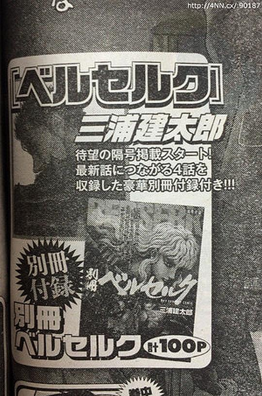 Young Animal, Berserk, Kentaro Miura, Manga, Actu Manga,