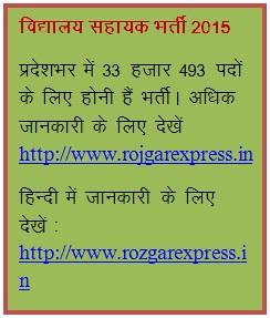 Vidyalaya Sahayak Bharti 2015