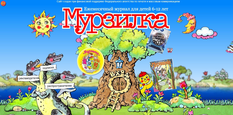 "Журнал ""Мурзилка"""