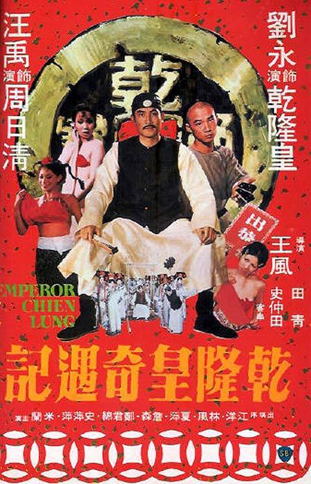 asian movies 21 emperor chien lung 1976 hk movies