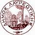 Προσλήψεις καθηγητών Μουσικής και Φυσικής αγωγής στο Ν.Π.Δ.Δ. ''ΘΟΡΙΚΟΣ'' του Δήμου Λαυρεωτικής