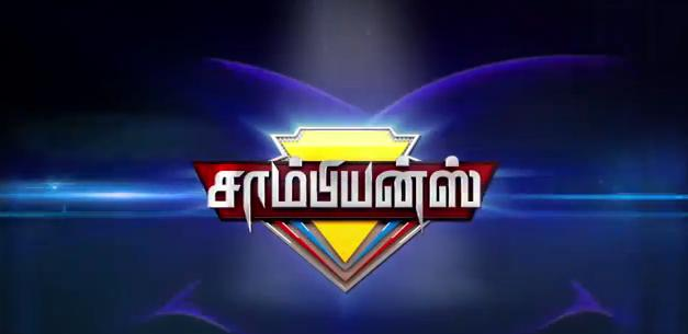 Champions Audition Promo – SunTv