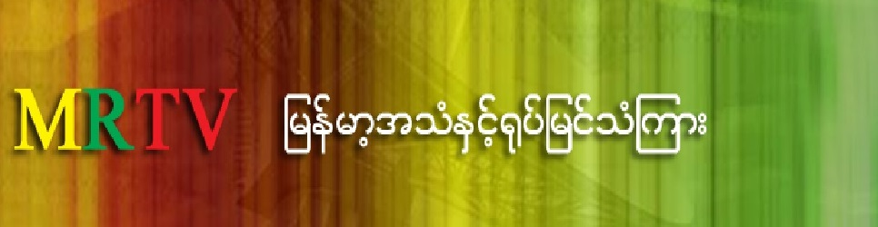 Myanma Radio and Television
