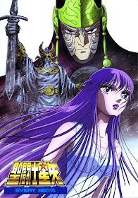 Saint Seiya La Pelicula: La Gran Batalla de los Dioses (1988)