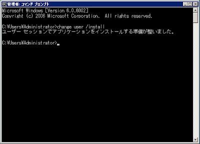 ターミナルサービス(リモートデスクトップ)でシンクライアント環境を作る(ソフトインストール編)
