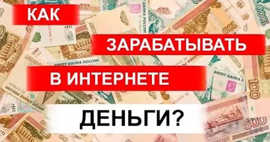 Как заработать денег в интернете с телефона