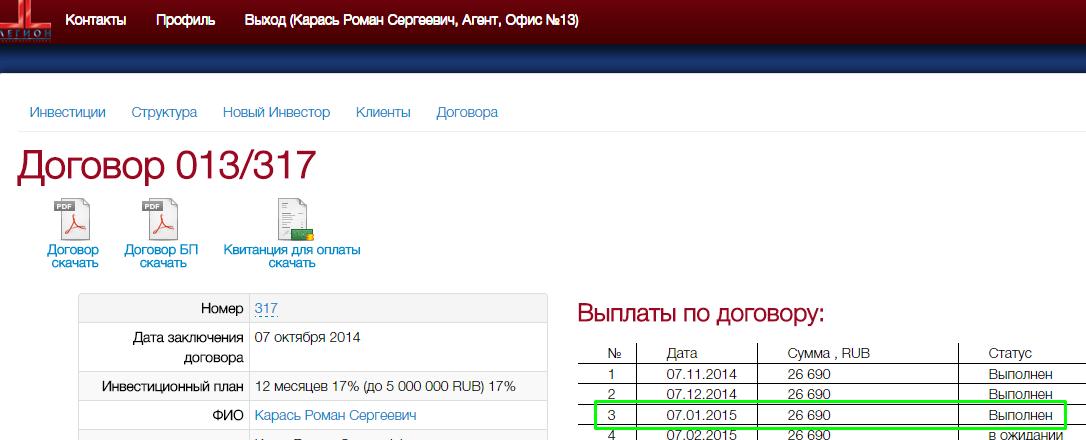 """Выплата 26 690 рублей по займу 157 000 рублей. Личный кабинет """"Легион"""""""