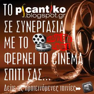 Προτεινόμενες ταινίες από το Movies On Me, στο Πικάντικο