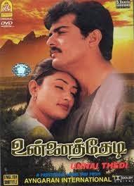 உன்னை தேடி 1999 Tamil Movie Watch Online
