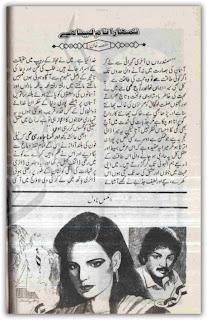 Tumhara naam lena hai by Hifsa Khan pdf