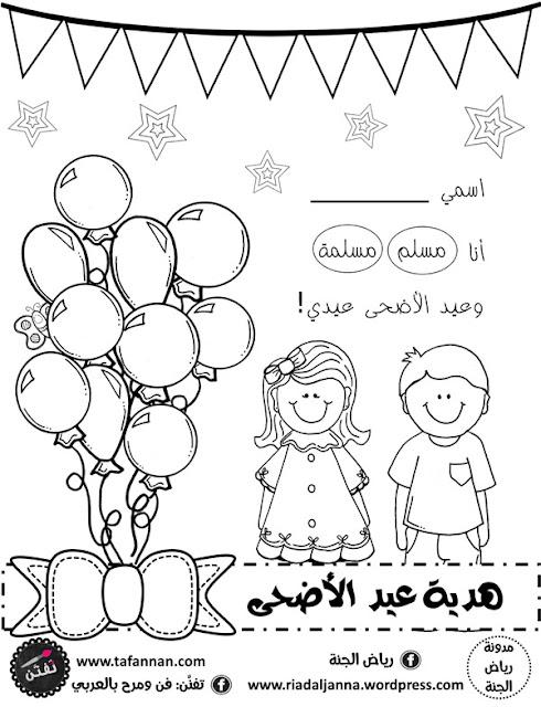 أوراق عمل مطبوعات ونشاطات ورقية عن الحج وعيد الأضحى للأطفال