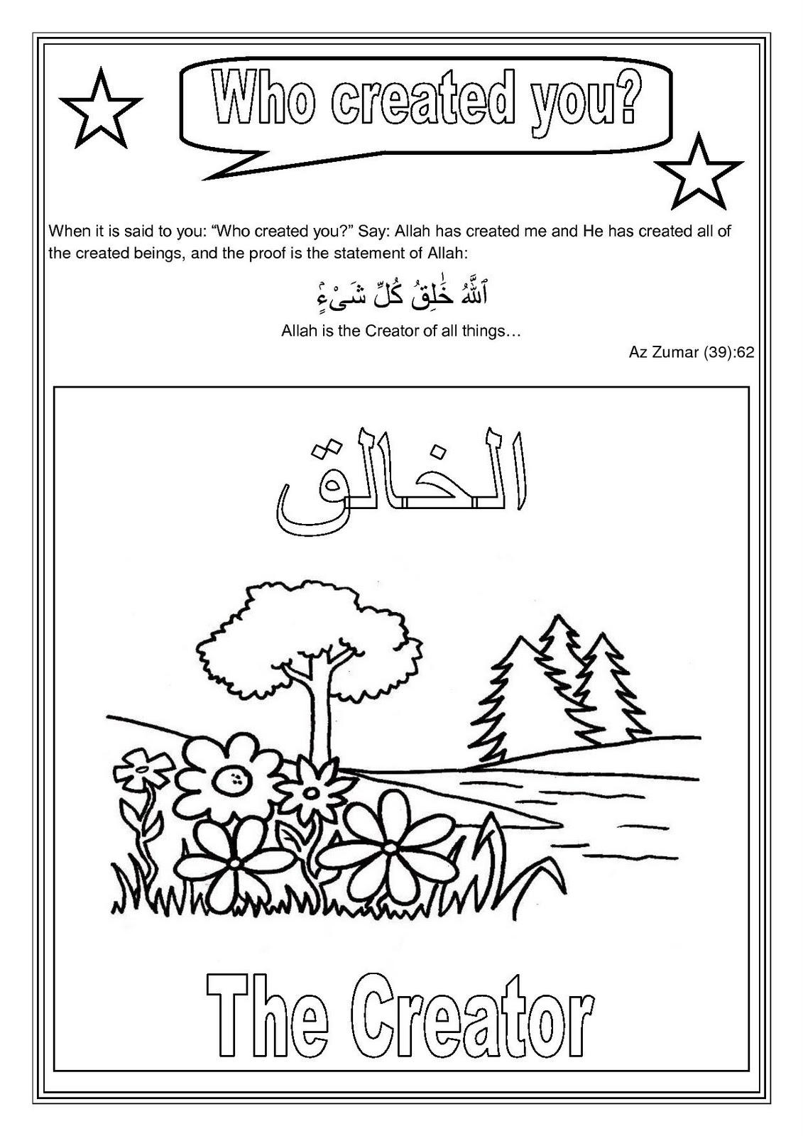 Islamic Worksheets For Kids Printable