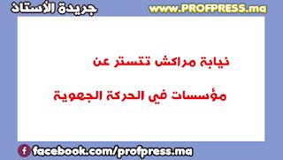 نيابة مراكش تتستر عن مؤسسات في الحركة الجهوية