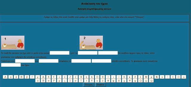 http://online.eduportal.gr/a/fe/ixos/3.htm