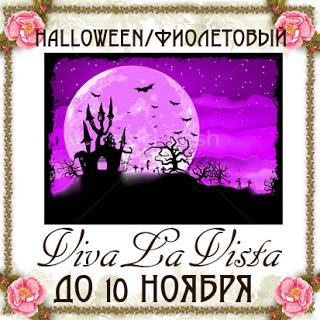 Halloween/фиолет 10/11