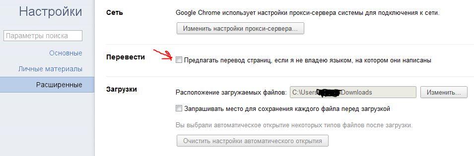 Как сделать чтобы в гугл хром перевести страницу на русский