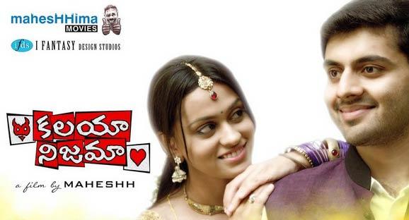 Kalaya-Nijama-songs-download