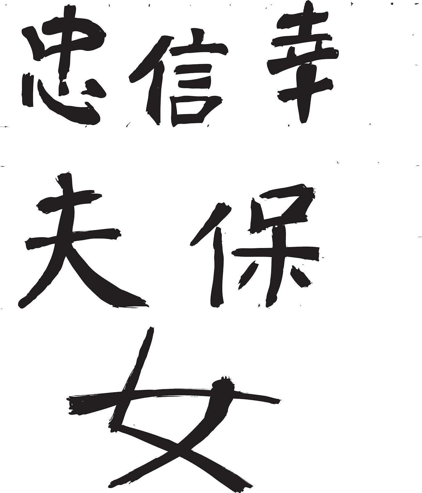 tipografia On letras asiaticas