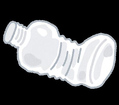 つぶしたペットボトルのイラスト