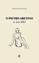 Ο PIETRO ARETINO εν έτει 2013