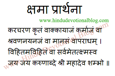 Sloka to pray daily before going to bed app holistotras for Beds meaning in hindi