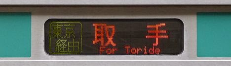東京経由 取手行き E231系