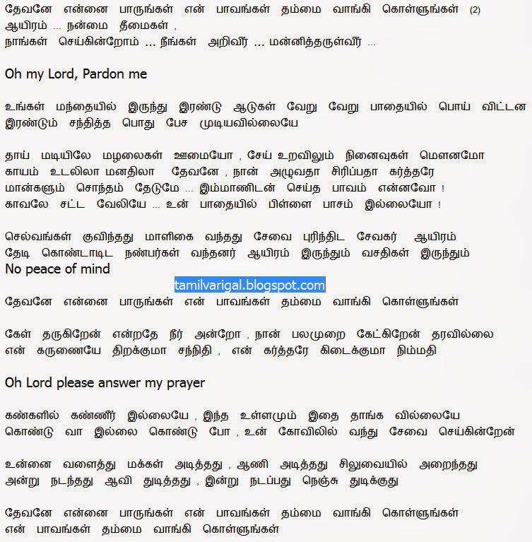 tamizh lyrics devotional lyrics gaana lyrics devane